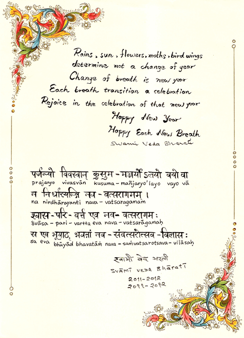 Swami Veda Bharati - New Year's 2012